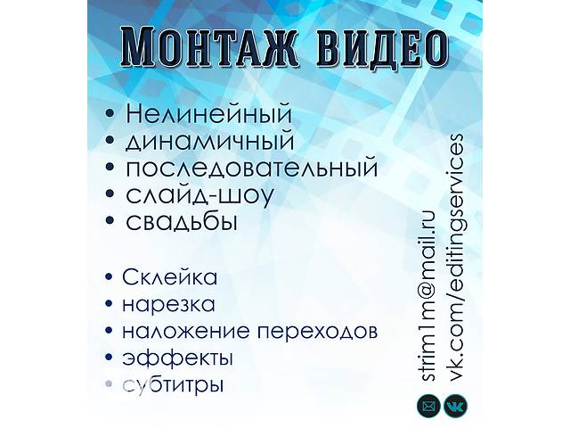 продам Монтаж видео бу  в Украине