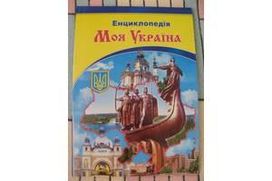 Моя Украина. Иллюстрированная энциклопедия для детей