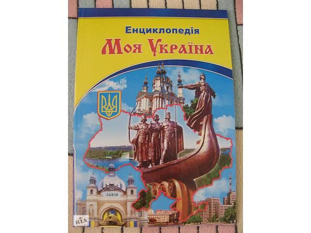 продам Моя Україна. Ілюстрована енциклопедія для дітей бу в Полтаве