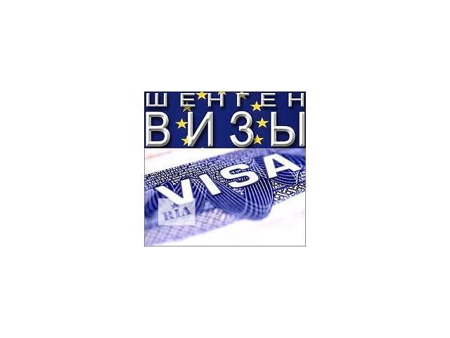 Мульти визы в Европу!- объявление о продаже  в Виннице