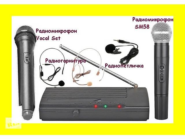 Радиомикрофон Shure SH-200 SM 58, Shure Beta58a, Shure Lite, Shure Extended, Shure PG4, Shure PGX- объявление о продаже  в Білій Церкві