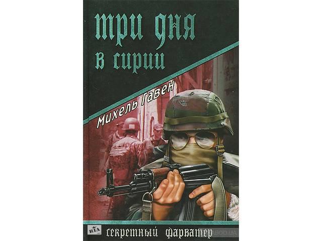 продам Три дня в Сирии бу в Киеве