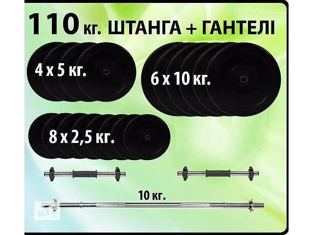 бу Набор штанга + гантели 117 кг в Львове