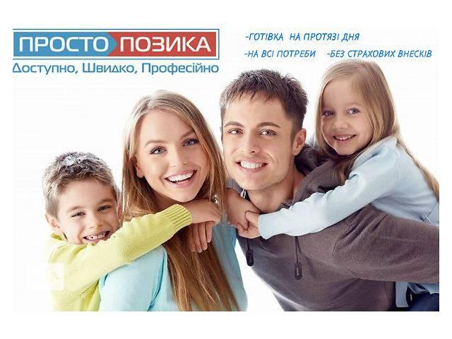 Оказываем помощь в получении Кредита!- объявление о продаже  в Тернопольской области