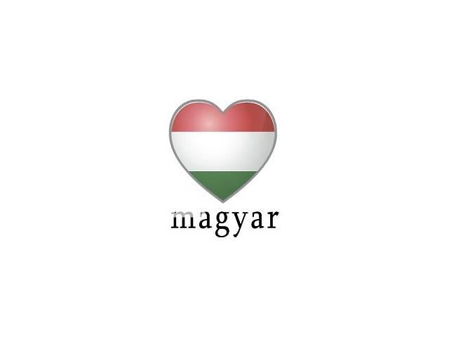 Предоставляю курсы венгерского языка- объявление о продаже  в Ужгороде