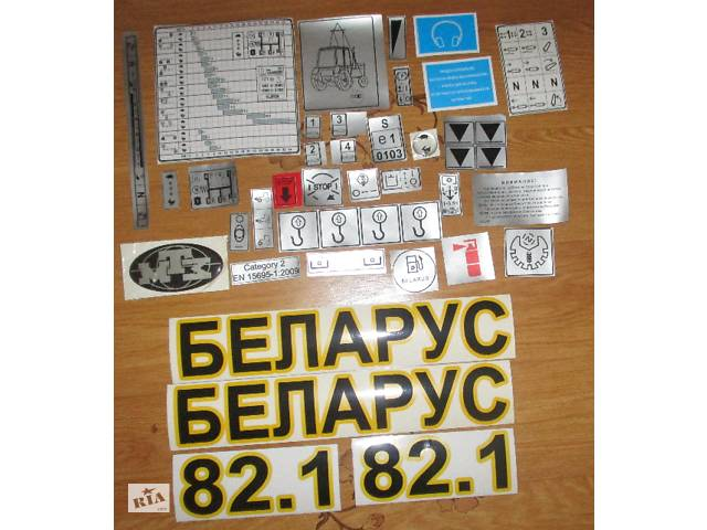 продам Наклейки  ОРИГИНАЛЬНЫЕ на тракторы МТЗ(капот,кабина,лобовое/заднее стекло трактора) бу в Ровно