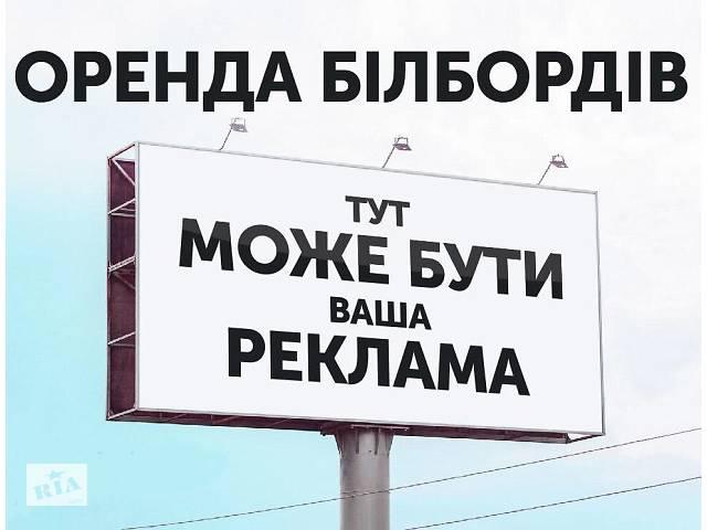 продам Наружная реклама в Виннице бу  в Украине