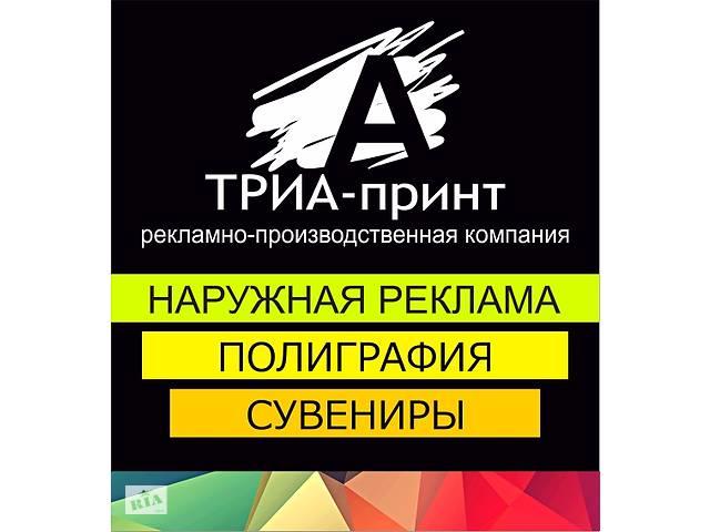 Наружная реклама | Вывески | Лайтбокс | Штендер | Буквы | Таблички- объявление о продаже   в Україні