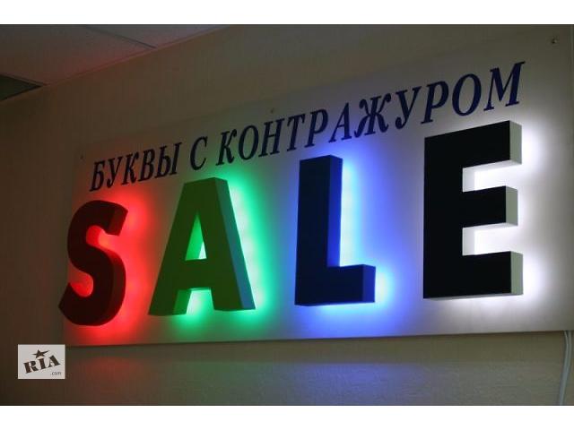 бу Наружная реклама из пенопласта, объемные буквы, вывески  в Украине