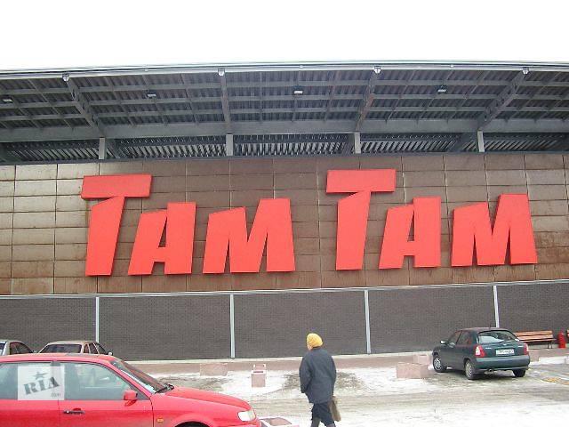 Наружная реклама- объявление о продаже  в Львове