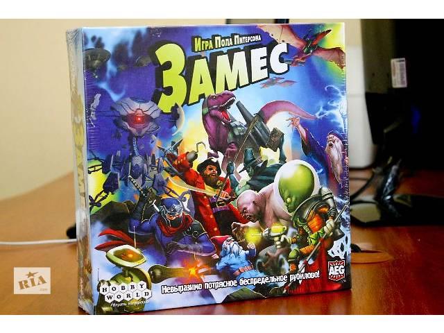 Настольная игра Замес- объявление о продаже  в Харькове