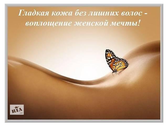 Натуральная сахарная паста для шугаринга- объявление о продаже   в Украине