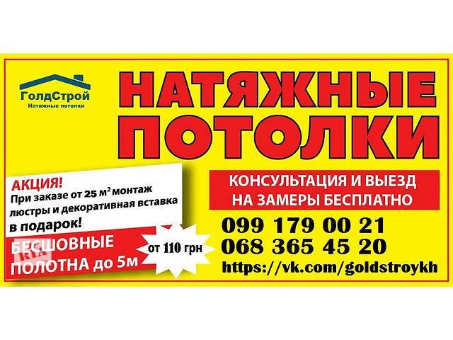 Натяжные потолки Харьков и область- объявление о продаже  в Харькове
