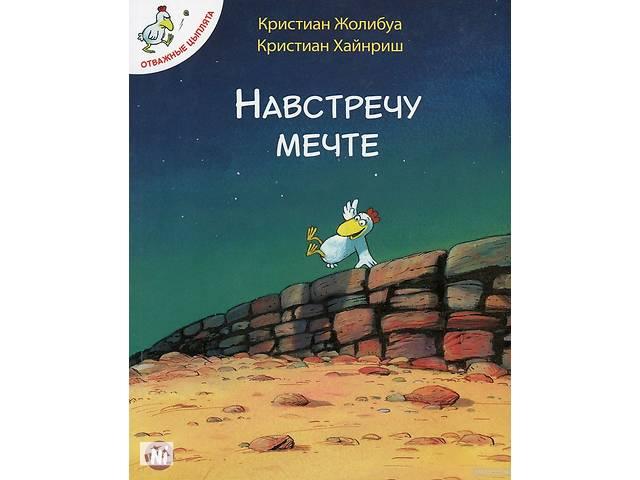 купить бу Навстречу мечте. Том 1 в Киеве