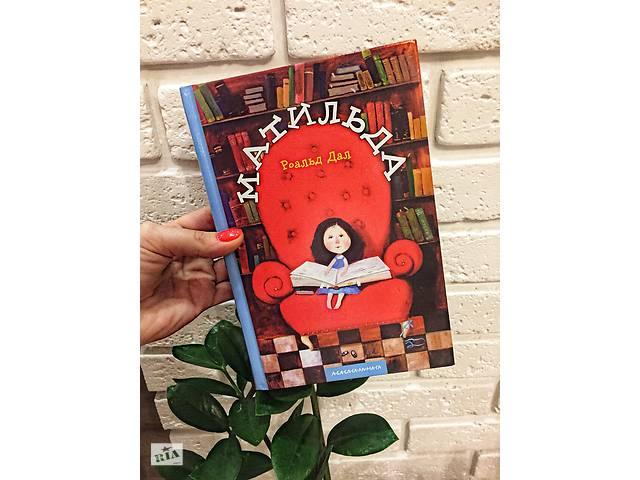 Лучшая книга для детских фантазий!- объявление о продаже  в Львове
