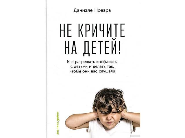 данитель наваро книга как не кричать на детей