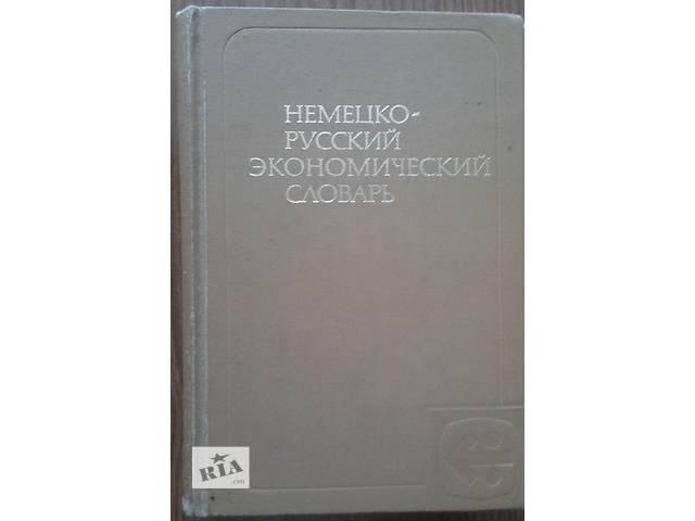 Немецко-русский экономический словарь- объявление о продаже  в Полтаве