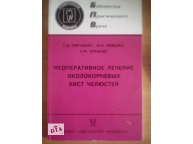 Неоперативное лечение околокорневых кист челюстей- объявление о продаже  в Харькове