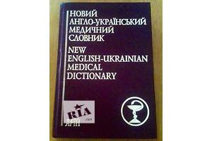 Новые Медицинские книги