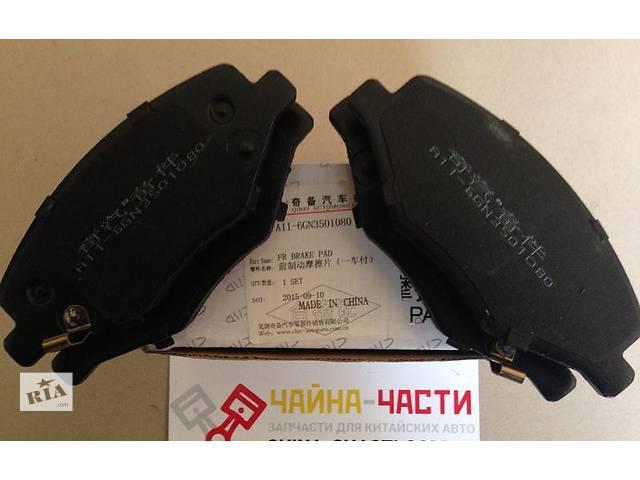 бу Новые тормозные колодки комплект для легкового авто Chery в Киеве