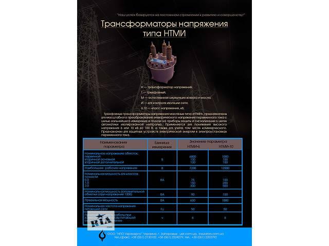 продам Трансформаторы напряжения НТМИ-1-6У3;  НТМИ-1-10У3. бу в Запорожье