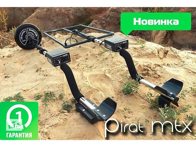 купить бу Новинка 2016! металлоискатель Пират MTX, глубина поиска до 2,4 метров! Металошукач, металоискатель в Киеве
