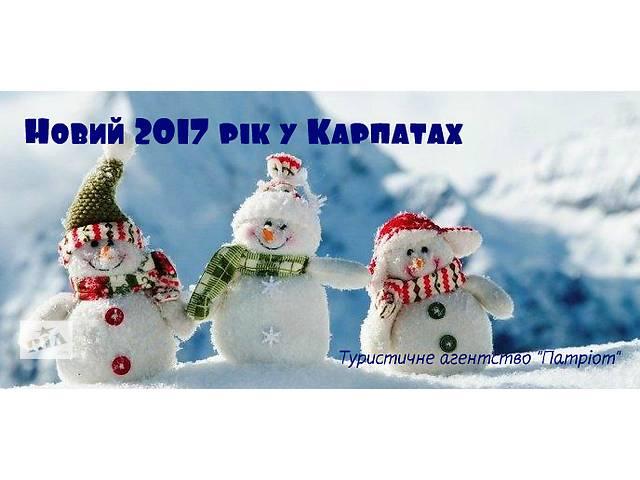 продам Новий 2017 рік в Карпатах бу в Волынской области