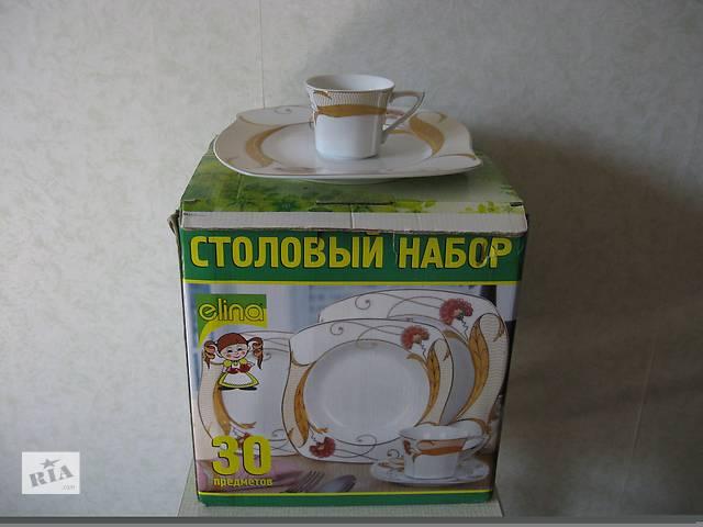 продам Новый набор посуды Elina 30 предметов бу в Киеве