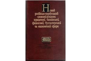 Новый российско-украинский словарь-справочник юридической, банковской, финансовой сферы
