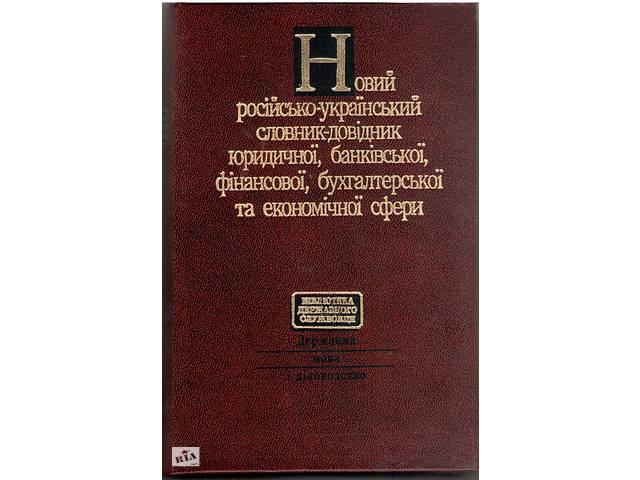 продам Новый российско-украинский словарь-справочник юридической, банковской, финансовой сферы бу в Киеве