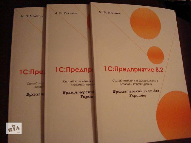 продам Обучающее пособие по 1С: Бухгалтерии бу в Виннице