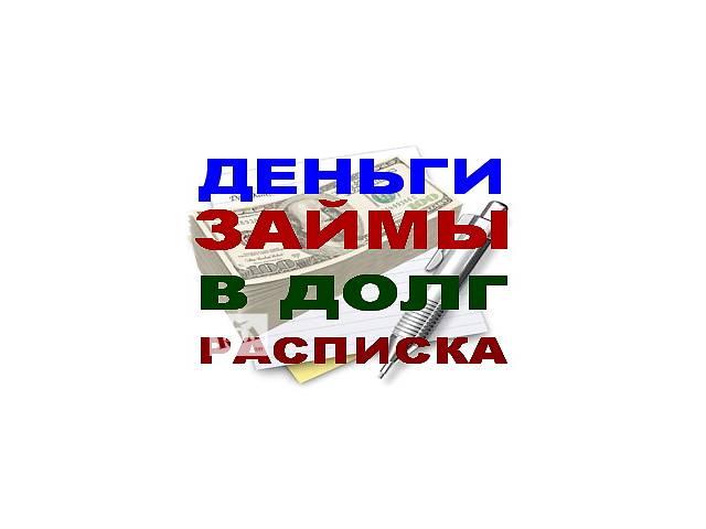 Возьму ссуду украина можно ли взять кредит под залог недвижимости без подтверждения доходов