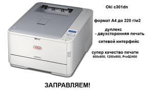 Нові Принтери лазерні OKI