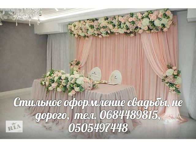бу Оформление свадебным декором в Запорожье, не дорого в Запорожье
