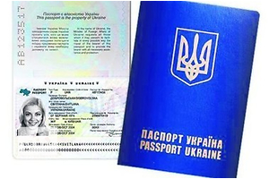 Паспорта и визы