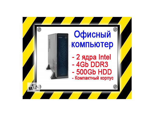 продам Офисный компьютер (цена -производительность) бу в Днепре (Днепропетровск)