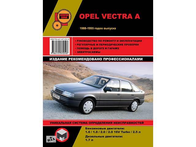 Opel Vectra A (Опель Вектра А). Руководство по ремонту, инструкция по эксплуатации. Модели с 1988 по 1995 год выпуска...- объявление о продаже  в Харькове