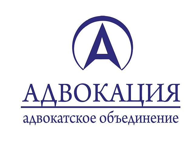 бу Опытные адвокаты АО «Адвокация» - квалифицированная помощь  в Украине