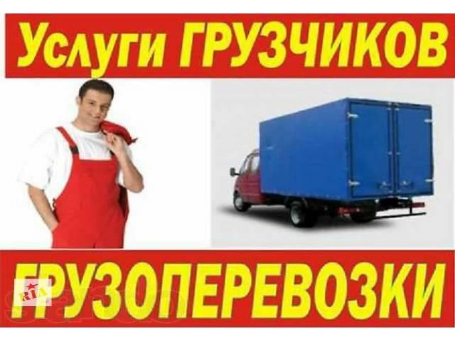 Опытные грузчики!НЕДОРОГО!!!- объявление о продаже  в Донецке