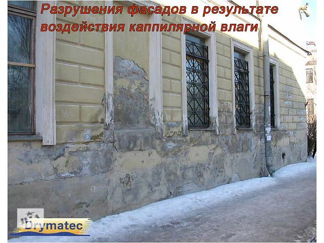 продам Осушение подвалов и сырых зданий методом «Drymatec» бу в Черновцах