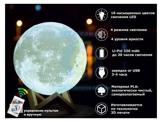 бу Светильник Луна 3D с пультом управления (15см, 20см) в Киеве