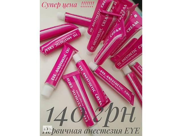 Крем анестетик Eye Anesthetic Cream Микролейдинг, Татуаж- объявление о продаже  в Днепре (Днепропетровск)