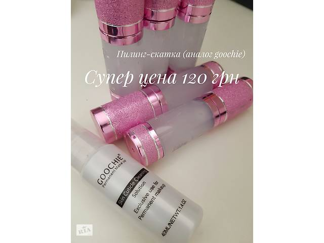 пилинг скатка , Крем анестетик Eye Anesthetic Cream Микролейдинг, Татуаж- объявление о продаже  в Днепре (Днепропетровск)