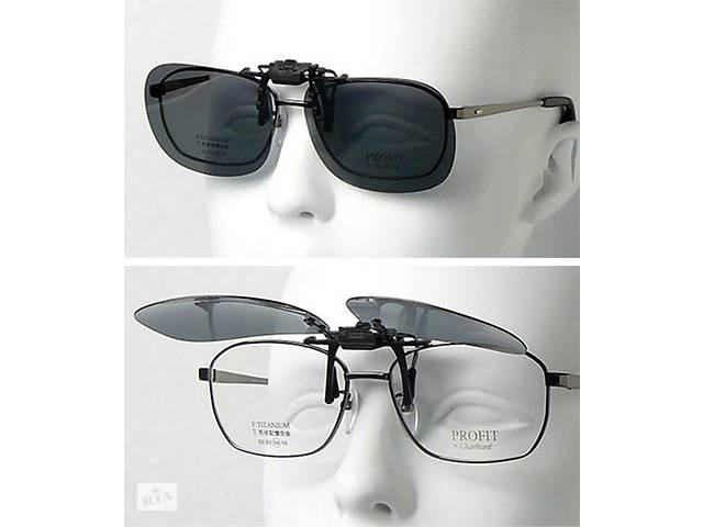 Солнцезащитные накладки на ваши очки с диоптриями