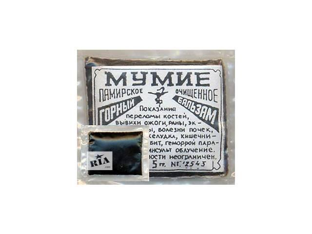 продам Памирское мумиё бу в Киеве