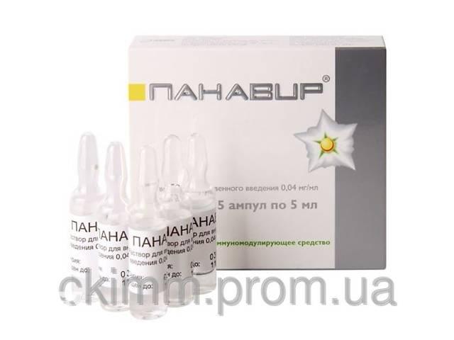ПАНАВИР в ампулах  ( ckimm.prom.ua)- объявление о продаже   в Украине