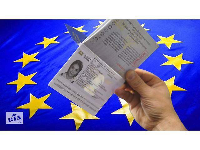 Детский паспорт заграничный. Детский паспорт. Загранпаспорт ребёнку. Загранпаспорт на ребёнка.- объявление о продаже   в Украине