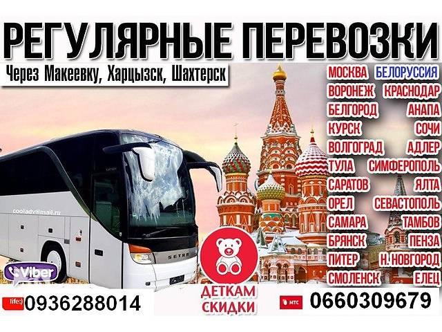 купить бу Пассажирские перевозки в Россию, Украину, Белорусь  в Украине