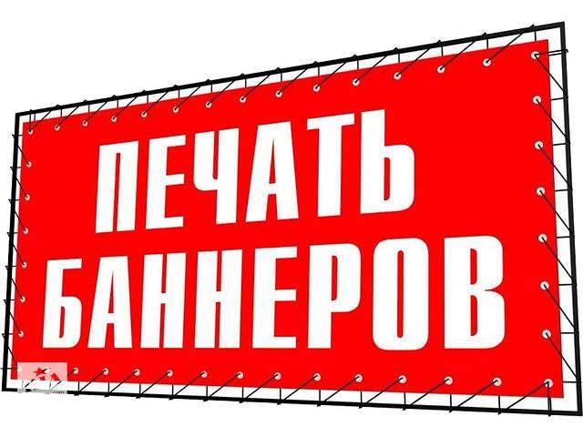 купить бу Печать баннеров, банер, баннер, баннерная реклама  в Украине