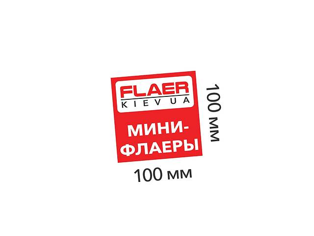 Печать Листовок- объявление о продаже  в Киеве